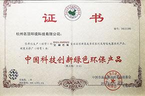 中国科技创新绿色环保产品