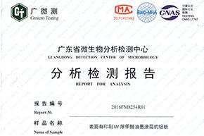 环保抗油除醛证书