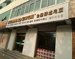 河北省廊坊市文安县专卖店